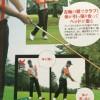 薗田プロのスライス克服の方法は壁ドン素振りでスエー防止
