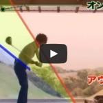 スライス撲滅オンプレーンスイング習得の練習方法